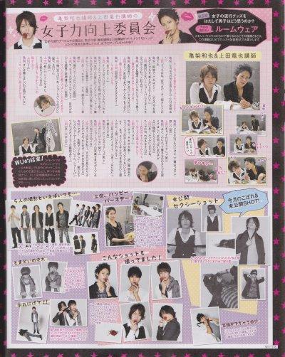 Wink Up 12.2012 partie Kame/Ueda
