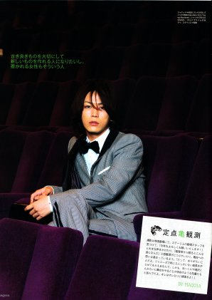 Kame Camera vol.22 Tradition, MAQUIA 11.2012