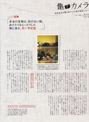 Kame Camera vol.23 Trésor, MAQUIA 12.2012