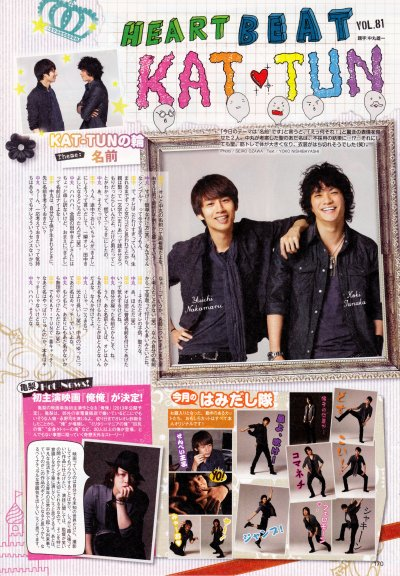 POTATO Heartbeat vol.81, 07.2012, Koki/Maru