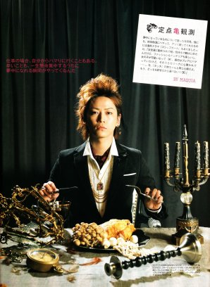 Kame Camera vol.25 Addict, MAQUIA 03.2013