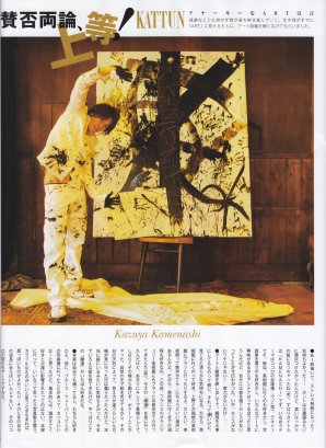 Myojo 01.2013 parties Kame/Junno/Koki