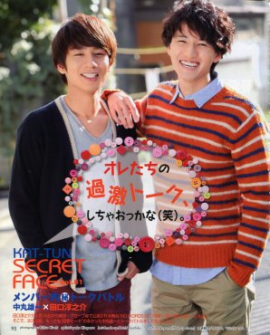 DUET 02.2013 Maru et Junno (Secret Face vol.81)
