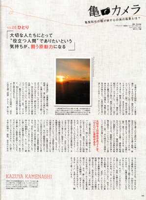 Kame Camera vol.26 Seul, MAQUIA 04.2013