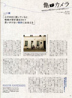 Kame Camera vol.29 Voyage, MAQUIA 08.2013