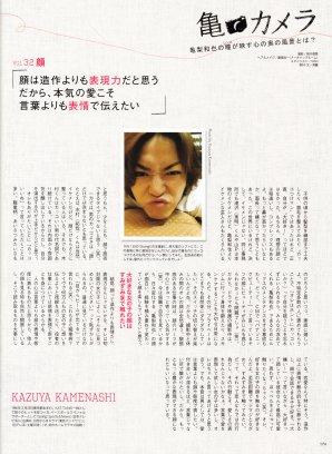 Kame Camera vol.32 Visage, MAQUIA 11.2013