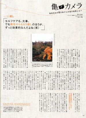 Kame Camera vol.35 Apaisant, MAQUIA 02.2014