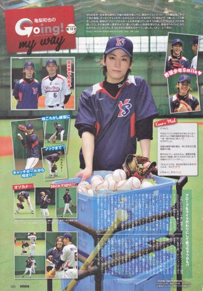 POTATO 06.2012 Going! Sports&News My Way vol.16, Kame