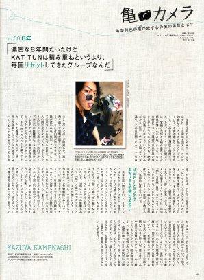 Kame Camera vol.38 8 ans MAQUIA 05.2014