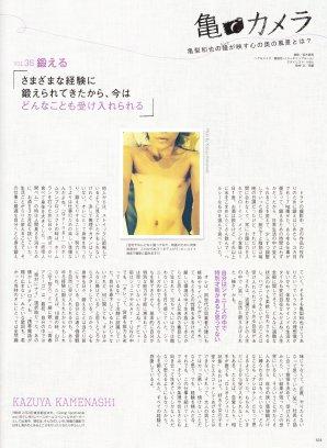 Kame Camera vol.36 Se discipliner, MAQUIA 03.2014