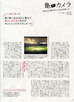 Kame Camera vol.39 Standard MAQUIA 06.2014