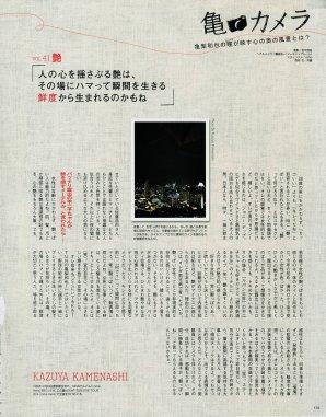 Kame Camera vol.41 Charme MAQUIA 09.2014