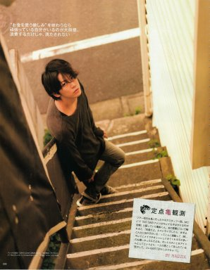 Kame Camera vol.42 Minimum MAQUIA 10.2014