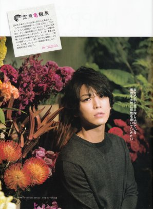 Kame Camera vol.43 Couleur MAQUIA 12.2014