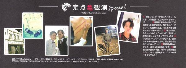 Kame Camera Spécial MAQUIA 03.2015