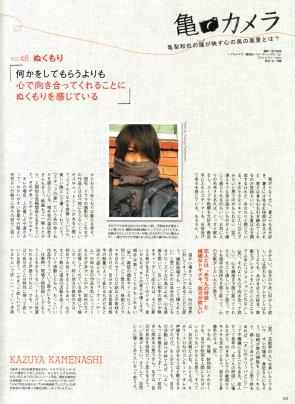 Kame Camera vol.46 Chaleur MAQUIA 04.2015
