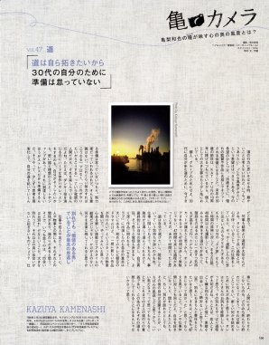 Kame Camera vol.47 Chemin MAQUIA 05.2015