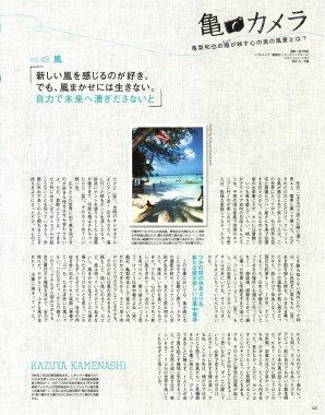 Kame Camera vol.49 Vent MAQUIA 07.2015