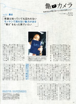 Kame Camera vol.51 Bleu MAQUIA 09.2015