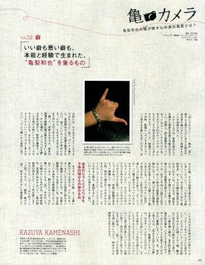 Kame Camera vol.52 Habitude MAQUIA 10.2015