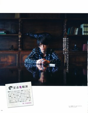 Kame Camera vol.55 Jeu MAQUIA 01.2016
