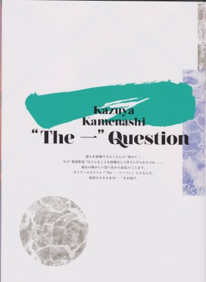 """Les Questions 一"" du pamphlet de Follow Me"