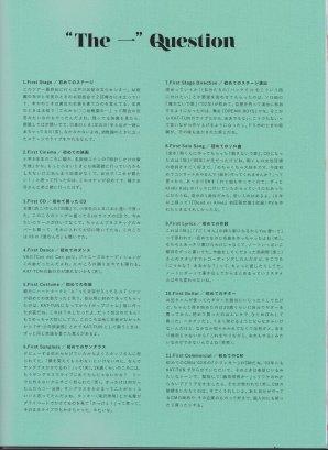 """""""Les Questions 一"""" du pamphlet de Follow Me"""
