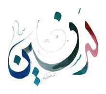 ludivine en arabe ^^