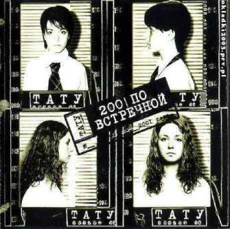 Premier album (2000) : 200 по встречной / 200 Po Vstrechnoi