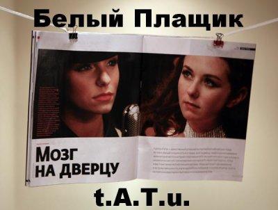 """Ma pochette """"Belyi Plashchik"""" !"""