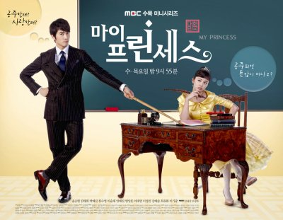 "drama ""my princess"""