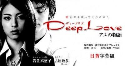 Drama 1: Deep Love