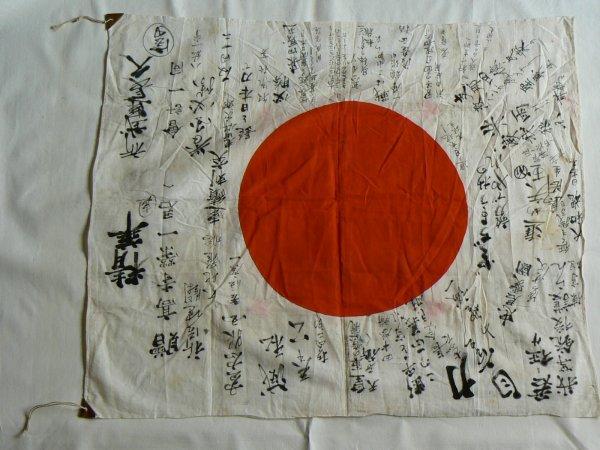 Drapeau Japonais WW2!