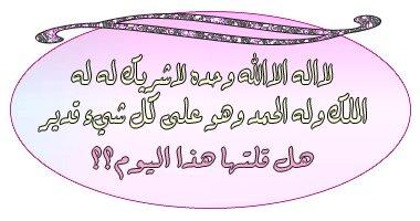 ¡Los pilares de la fe musulmana  !