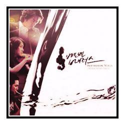 › 베토벤 바이러스 :  Maestro (2008)