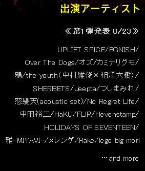 MEGA☆ROCKS 2011