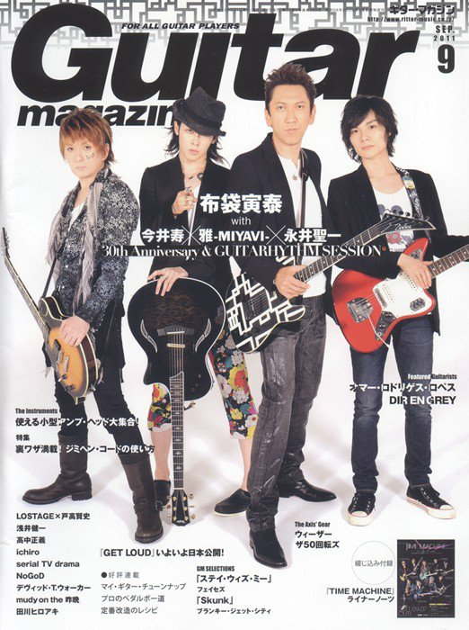 Guitar Magazine (Septembre 2011)