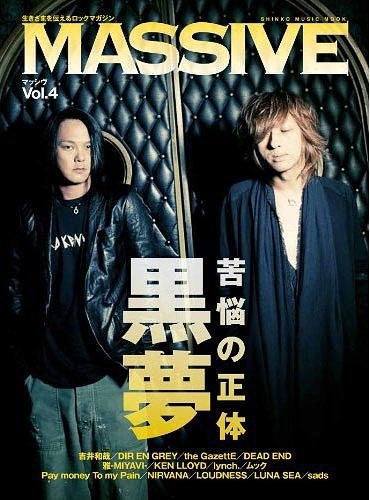 MASSIVE Vol.4