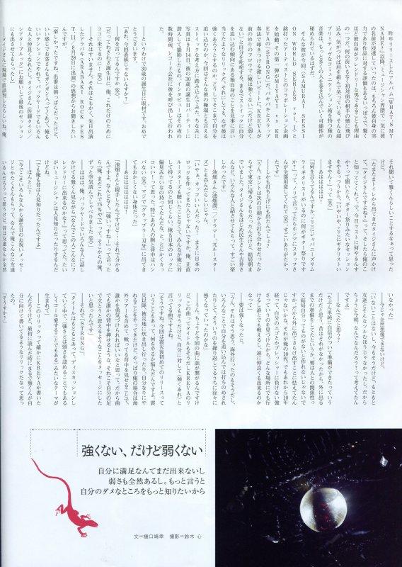 Ongaku no Hito (novembre 2011)