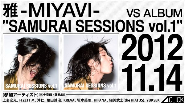Album 『SAMURAI SESSIONS vol.1』
