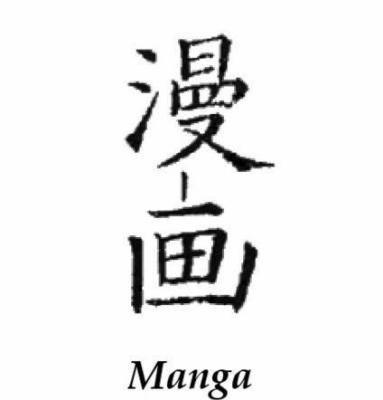 Les 10 Commandements des Mangas
