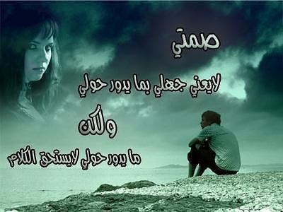 صمتي لا يعني جهلي بما حولي ولكن ما حولي لا يستحق الكلام
