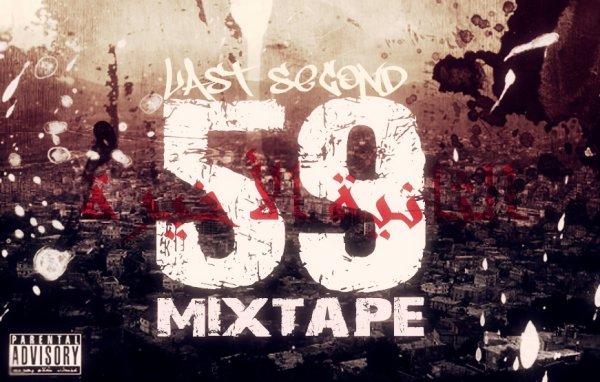 الثانية لااخيرة last secend 59 mixtape 2012