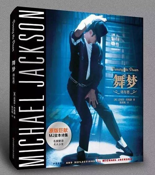 Michael Jackson in China