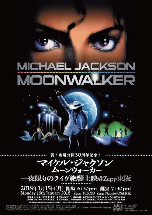 Le 15 janvier prochain, Tokyo et Osaka (Japon) diffuseront le film Moonwalker en technologie 'pression acoustique dynamique' qui donne l'impression d'être au milieu du film (audio)
