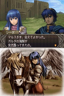 Fire Emblem : Shadow Dragon ( Shin Ankoku Ryû to Hikari no Ken).