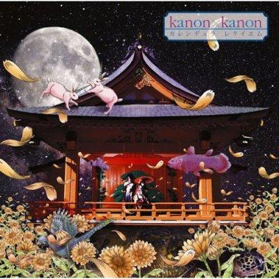 KanonXKanon : Calendula Requiem single !!!