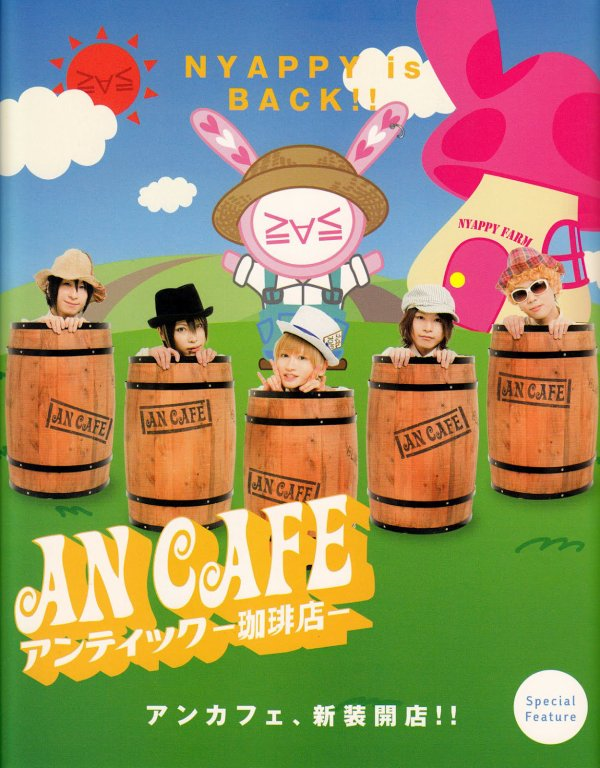An Cafe : New look 2012 !!!