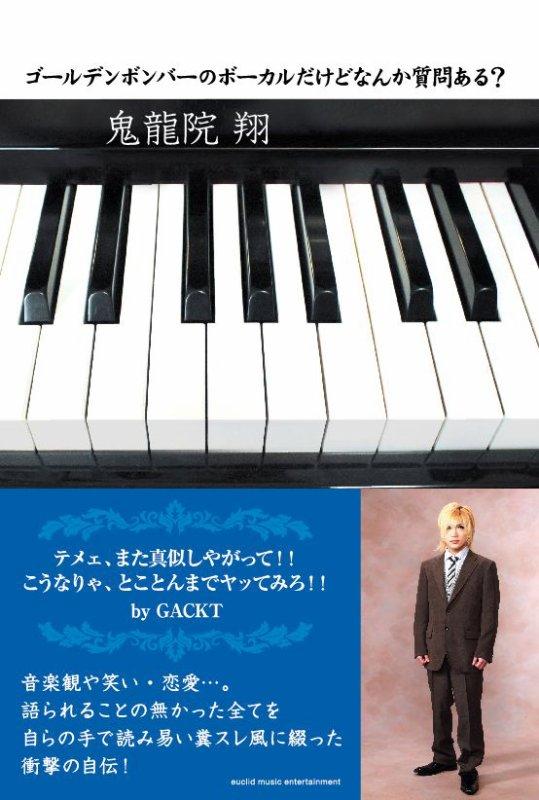 the GazettE :  OMEGA !! + Images de ViViD, Golden Bomber, Kiryuuin Shou,Miku et cover du DVD d'Alice Nine