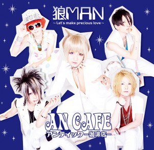 An Cafe : new single !!! Cover + PV Preview + New version de Tekesuta Kousen & Escapism.